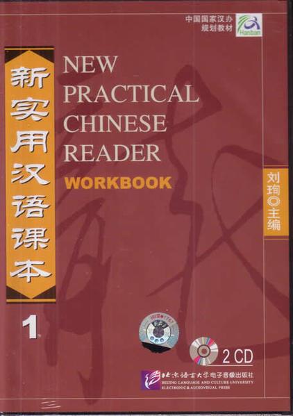 New Practical Chinese Reader /Xin shiyong hanyu keben / New Practical Chinese Reader - Workbook 1 - 2 CDs /Xin shiyong hanyu keben - di-yi ce - zonghe lianxi ce - 2 CD - Coverbild