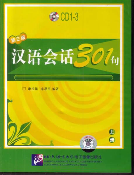 Chinesische Konversation 301 /Hanyu huihua 301 ju / Chinesische Konversation 301 - Band 1 /Hanyu huihua 301 ju -shang ce - Coverbild