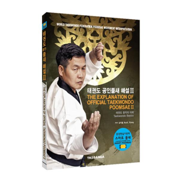 The Explanation of Official Taekwondo Poomsae II - Coverbild